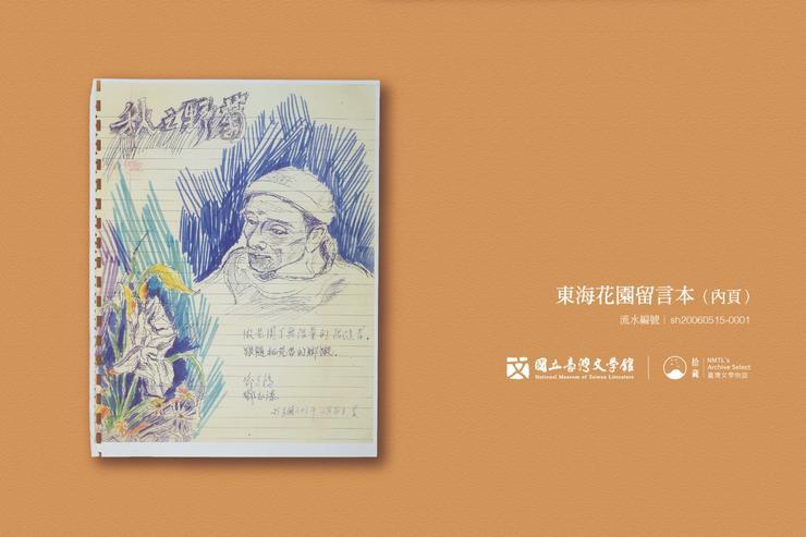 除了記錄激動的心情,鄧志浩用畫筆,也在留言簿上刻下楊逵近七十歲的面容。 (藏品/楊建提供,圖/國立臺灣文學館)