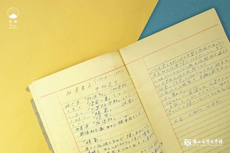 龍瑛宗不只涉略歐美文豪的作品,也密切關注日本的文壇動向。(藏品/龍瑛宗提供,圖/國立臺灣文學館)