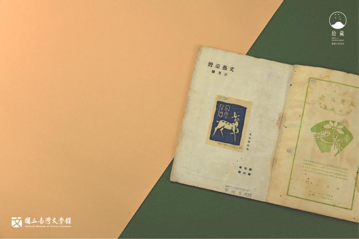 書名頁甚至貼了一張立石鐵臣設計給矢野峰人的「幻塵居」藏書原票!可是這不是文學雜誌嗎?藏書票和文學何干?(藏品/龍瑛宗提供,圖/國立臺灣文學館)