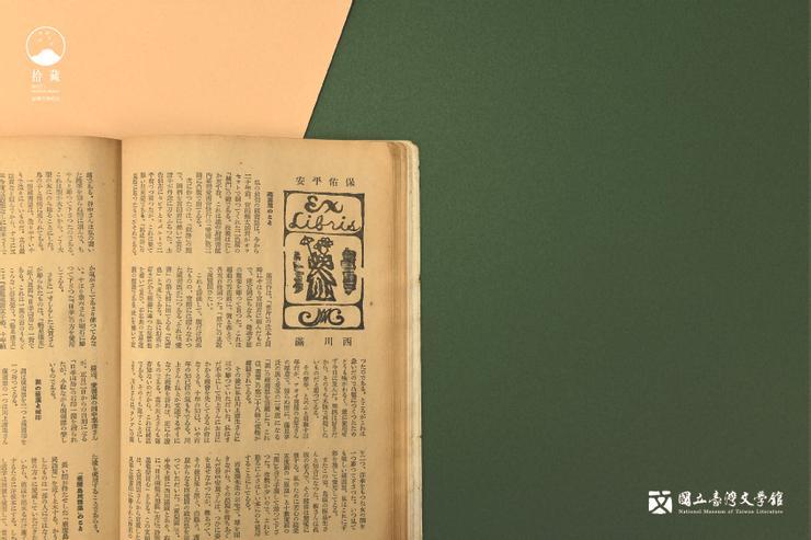 《文藝臺灣》理論上是「臺灣文藝家協會」的團體刊物,但編輯權在西川滿手裡,彷彿當他個人的粉絲團在經營。(藏品/龍瑛宗提供,圖/國立臺灣文學館)