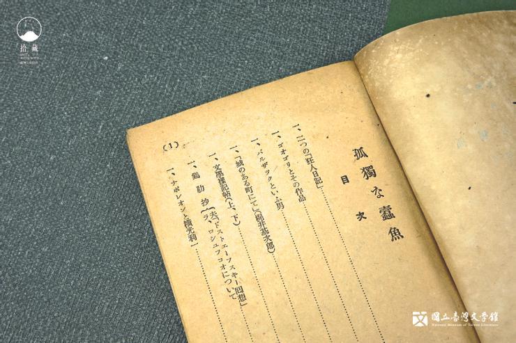 龍瑛宗的〈兩種狂人日記〉比較同樣以《狂人日記》聞名的果戈里和魯迅。(藏品/龍瑛宗提供,圖/國立臺灣文學館)
